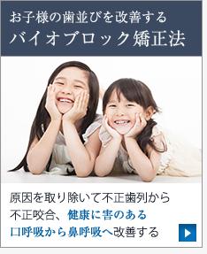 お子様の歯並びを改善するバイオブロック矯正法