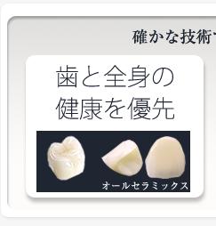 歯と全身の健康を優先