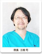 サエグサ歯科医院の院長・三枝司